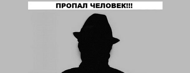 poisk-propavshih-bezvesti